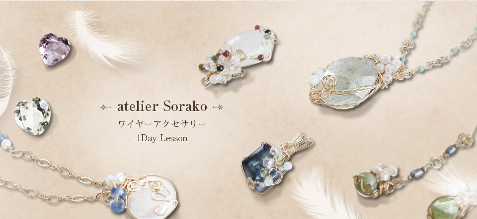 atelier sorako ワイヤーアクセサリー1Day Lesson