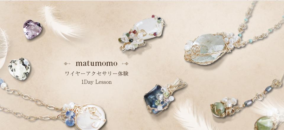 matumomo ワイヤーアクセサリー体験/1Day Lesson