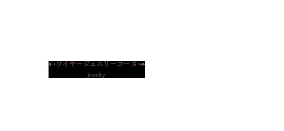 ワイヤージュエリーコース/atelier Sorako jewelry