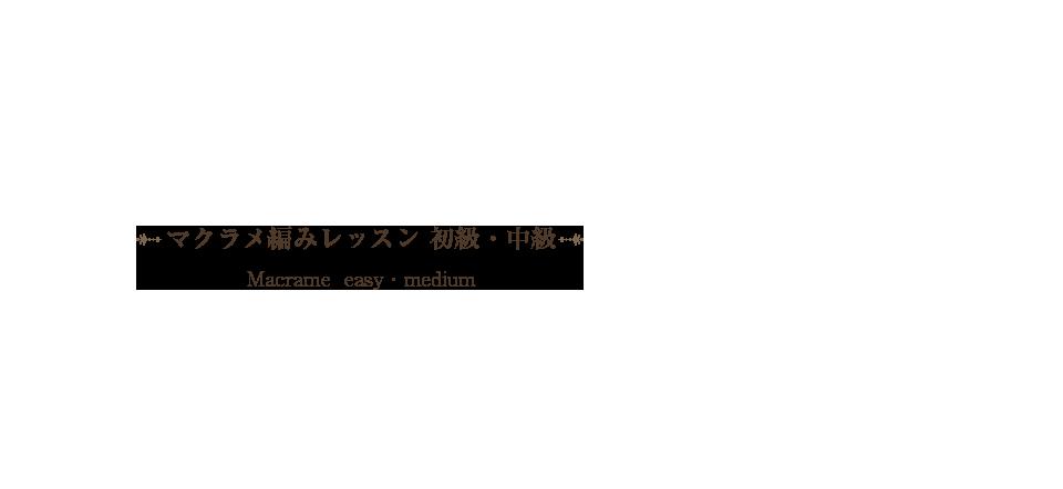マクラメ編みレッスン 初級・中級/Macrame  easy・medium