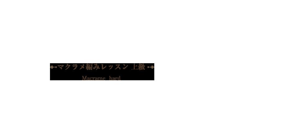 マクラメ編みレッスン 上級/Macrame  hard