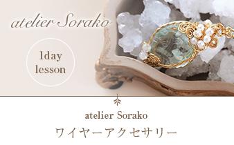 sorako_1day_bnr